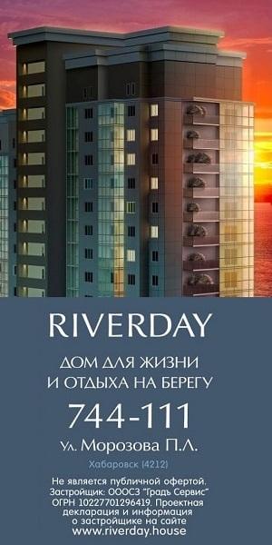 RIVERDAY