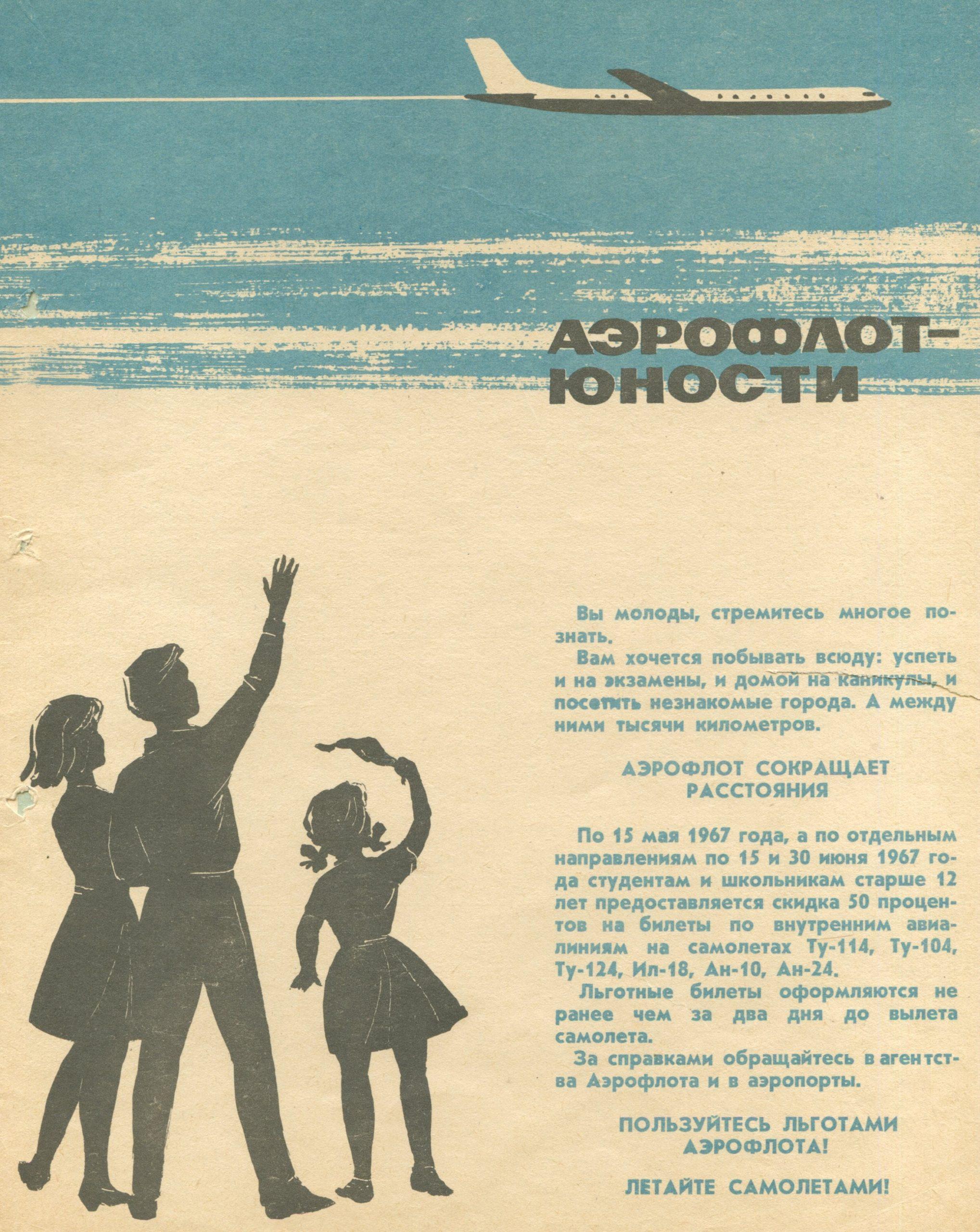 3-reklama-obrazcza-1967-goda-min