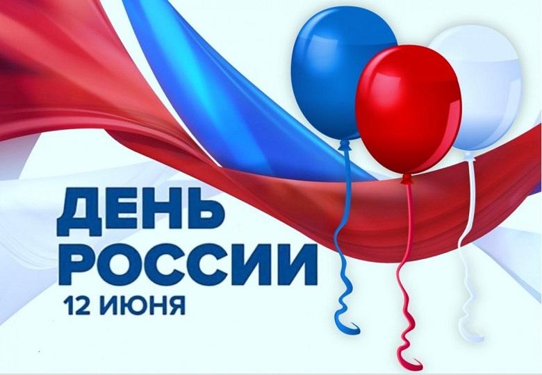 день россии на сайт