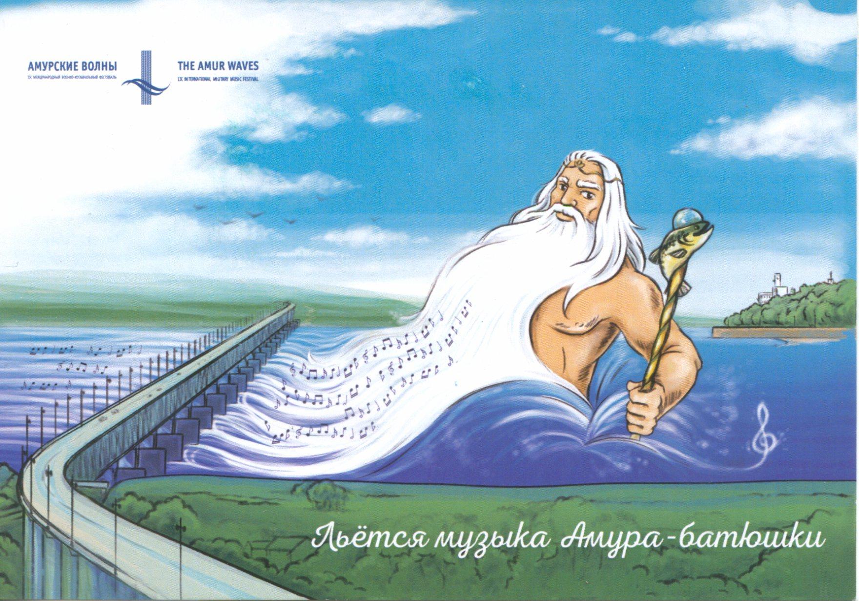 otkrytka-festivalya-amurskie-volny-min