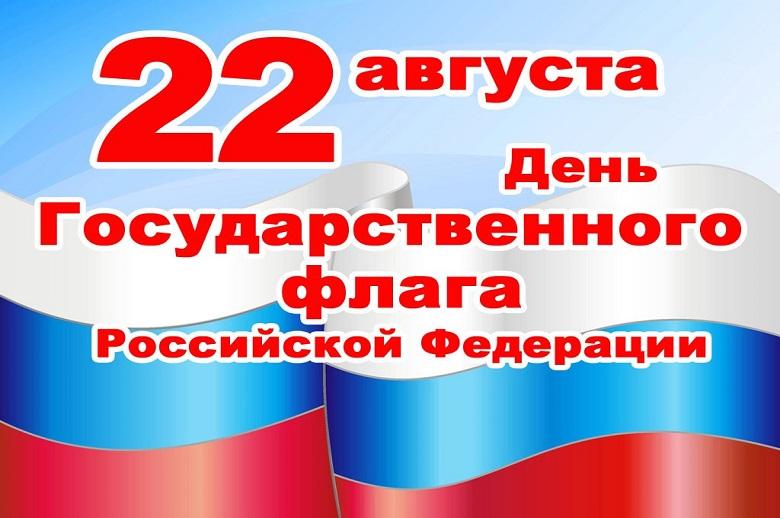 флаг на сайт