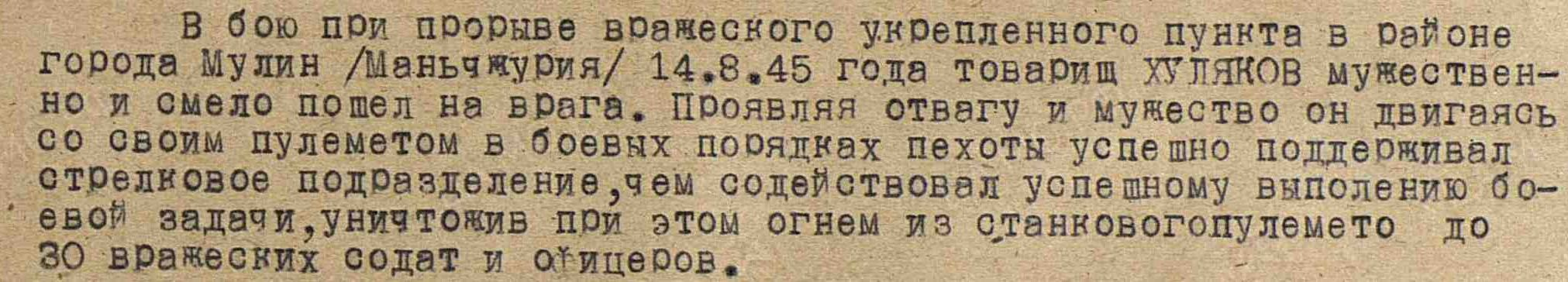 opisanei-podviga-ivana-hudyakov-min